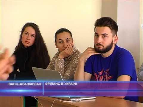 Фріланс в Україні