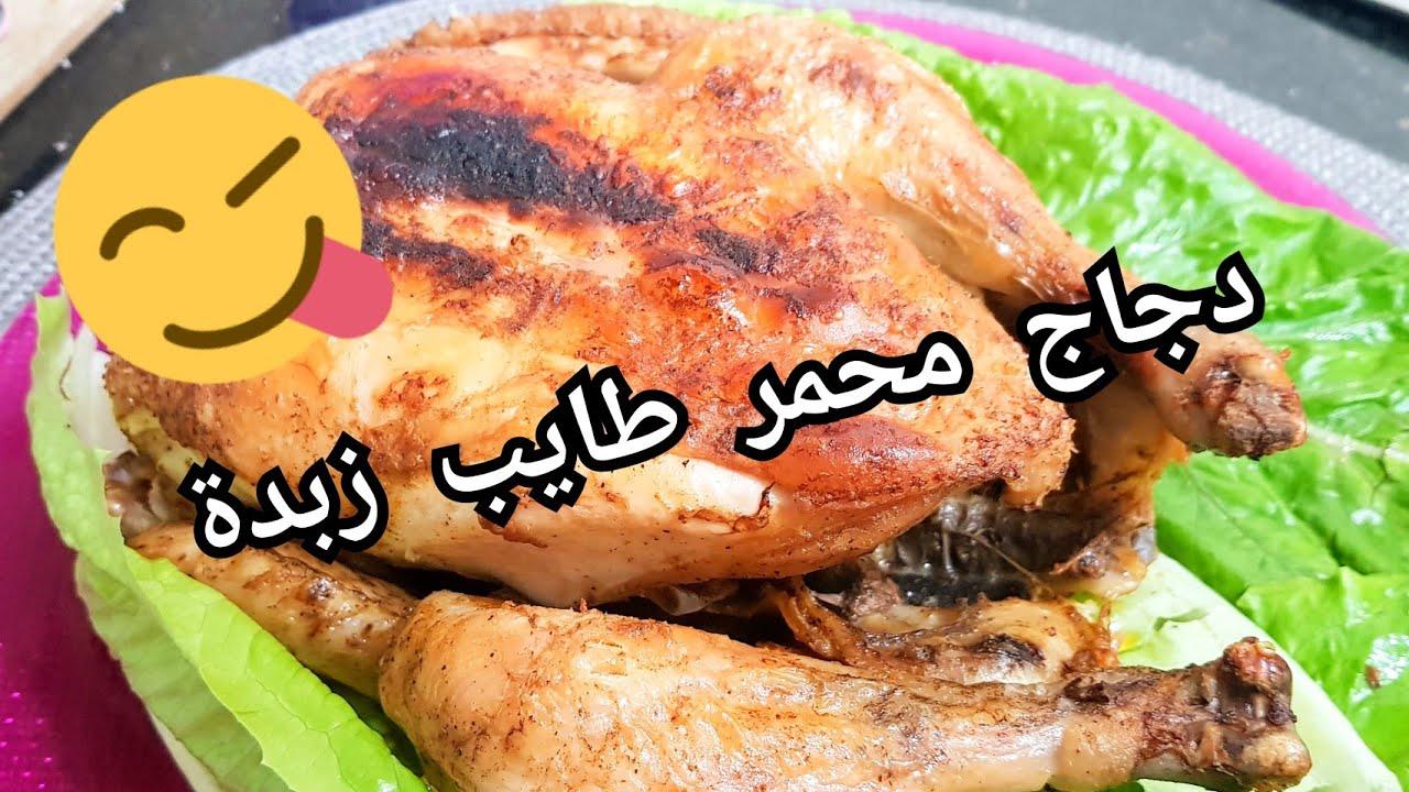 مطبخ ام وليد حبيتي دجاج محمر طايب زبدة جربي الدجاج المدفون في الملح رائع Youtube