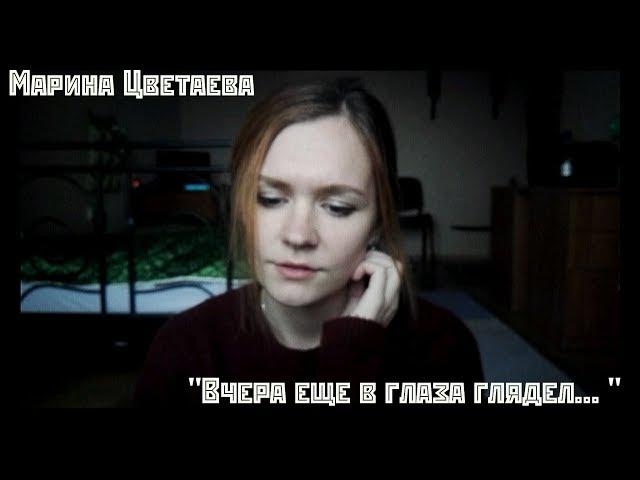 Изображение предпросмотра прочтения – КсенияГаленчина читает произведение «Вчера еще в глаза глядел...» М.И.Цветаевой