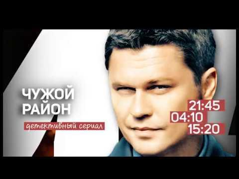 Чужой район (1-3 сезон)