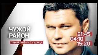 Чужой район (НТВ Сериал)