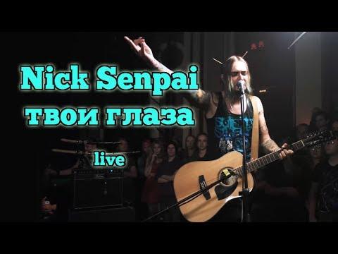 Nick Senpai - твои глаза  \ Live