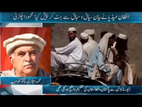 Why Achakzai says KPK is part of Afghanistan? Express News 9 PM - 30 June 2016