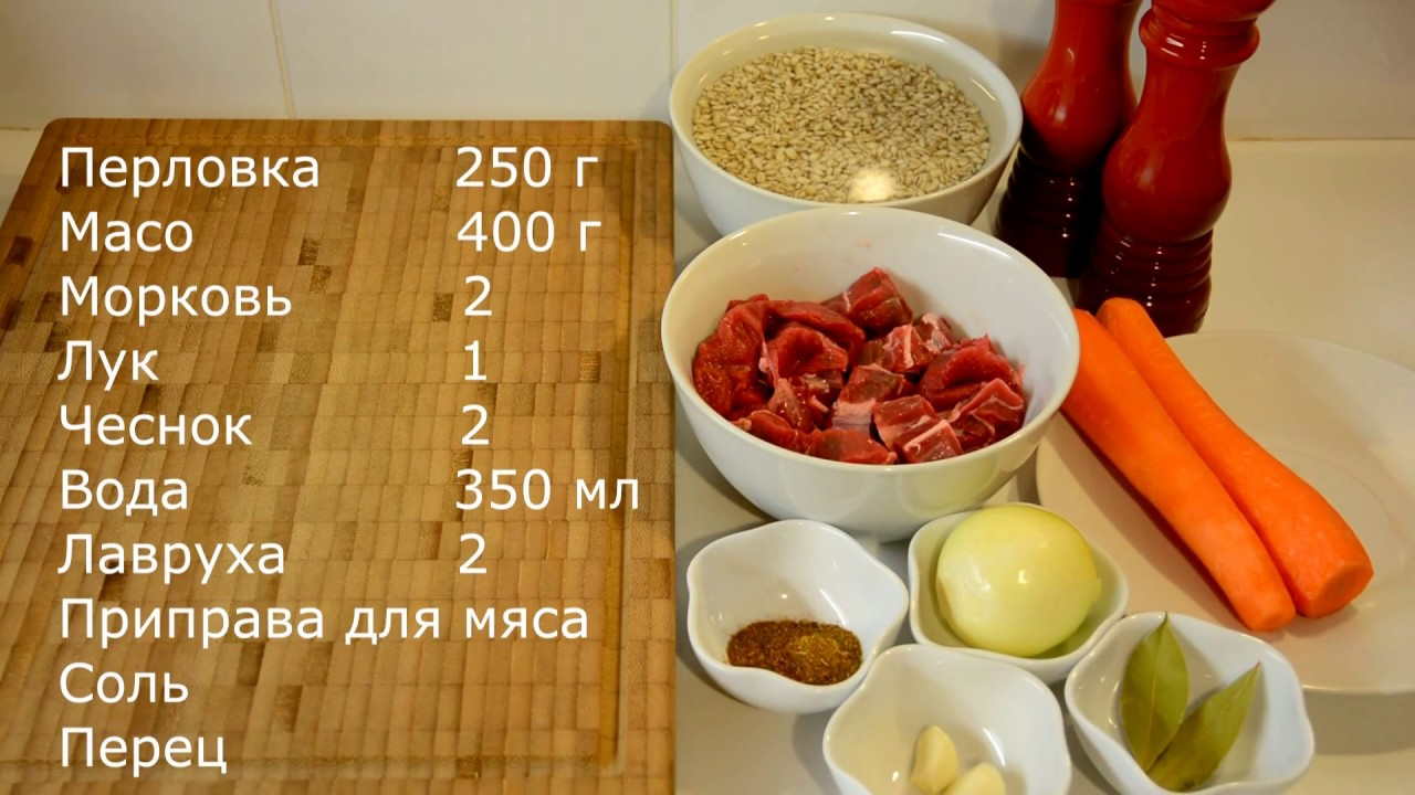 перловая каша в мультиварке рецепты с фото редмонд