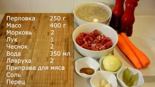 Мультиварка-Скороварка Redmond RMC-P350 Вкусная Перловая Каша с Мясом