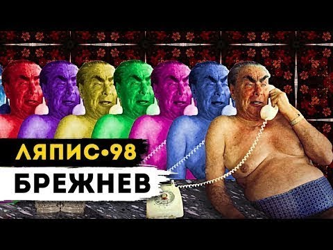 preview ЛЯПИС 98 - БРЕЖНЕВ from youtube