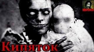 Истории на ночь - Кипяток