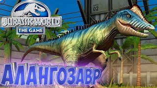 ПЕРВЫЙ ГИБРИД АЛАНГОЗАВР - Jurassic World The Game #5