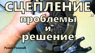 Сцепление, проблемы и их решение.(часть№1)(проблемы со сцеплением, симптомы, причины, их решение связанные с механической частью.. группа ВКонтакте:..., 2015-06-30T15:06:11.000Z)