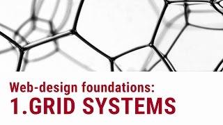 Основы веб дизайна #1 - модульные сетки (Grid Systems)