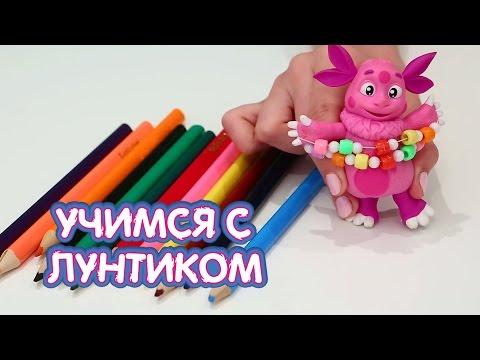 Учимся с Лунтиком - Раскраска Лунтик- Бусины. Развивающие книжки.
