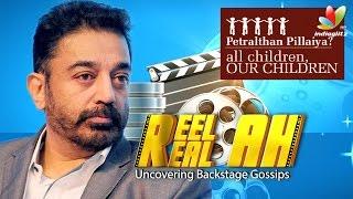 PTP Trust Denies Getting Rs.16 Crores Donation From Kamal Haasan   Reelah Realah   Interview