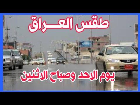 صورة فيديو : حالة الطقس في العراق يوم الأحد وصباح الاثنين