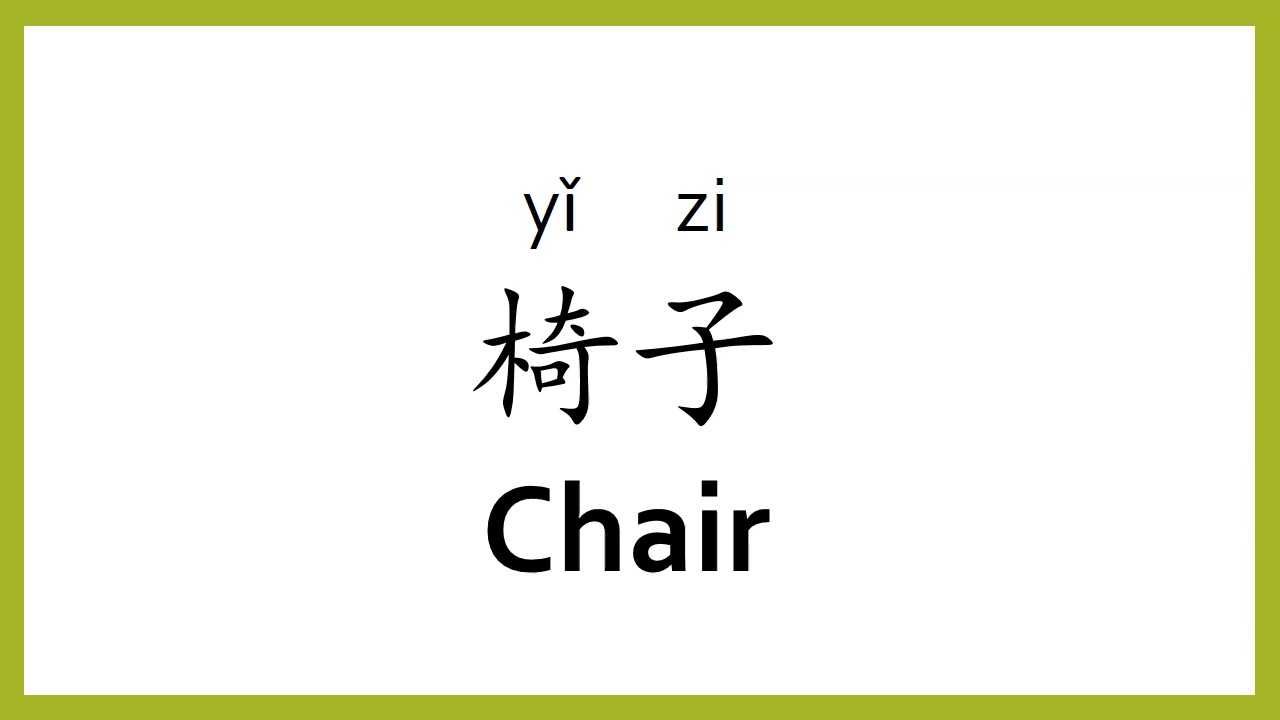 How To Say Chair In Chinese Mandarin Easy Learning
