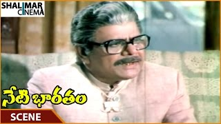 Neti Bharatam Movie || Nagabhushanam Tells False About Bore Has Stolen || Suman || Shalimarcinema