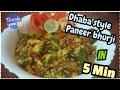 Paneer bhurji Recipe | Dhaba Style Paneer Bhurji at Home in 5 minutes | Cook with Monika