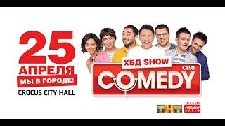 Comedy Club: Мы в городе! / Crocus City Hall / 25 апреля 2015 г.