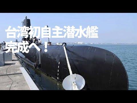 台湾試作機潜水艦始動!米国全面協力の自主建造計画その進行度は果たして・・・日本も