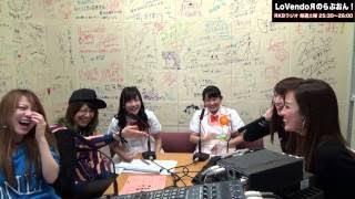 ラジオ番組「LoVendoяのらぶおん!」収録現場の模様を YouTubeチャンネ...