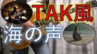 B'z TAK MATSUMOTO風 海の声 B'z 検索動画 12