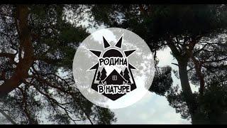 Родина в натуре - Пушкинские горы