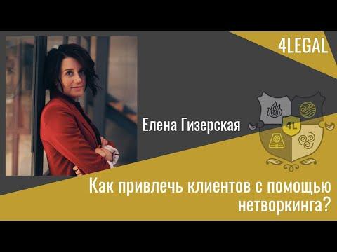 Клиенты для юристов через нетворкинг. Елена Гизерская на форуме для юристов и адвокатов 4LEGAL