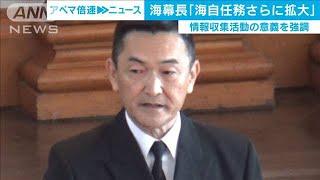 海幕長が中東での情報収集活動の意義強調(20/02/04)