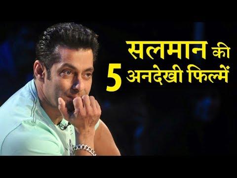 Salman khan's 5 films that never get released!