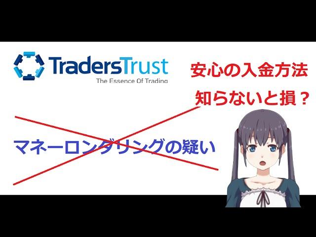 海外FX業者TRADERS TRUST (トレーダーズトラスト)  の裏情報でマネーロンダリングの疑いを回避!