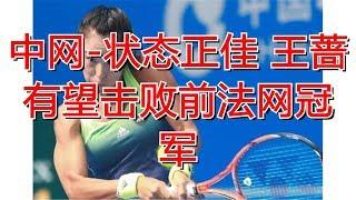 中网-状态正佳 王蔷有望击败前法网冠军
