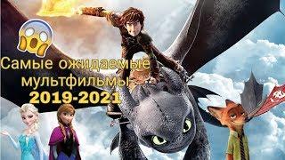 Самые ожидаемые мультфильмы 2019-2021гг  Зверополис 2, Как приручить дракона 4...