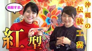 沖縄の人気紅型作家・新垣優香さんの工房を見学♪素敵な作品の数々に、あーずーチムドンドン!