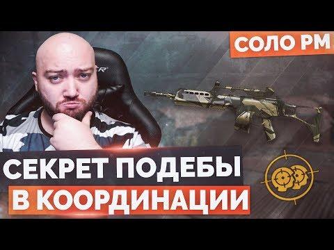 WarFace 🔘 СЕКРЕТ ПОБЕДЫ В КООРДИНАЦИИ 🔘 СОЛО РМ - H&K MG36 thumbnail