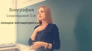 Биография О.И. Скороходовой. Дети с комплексными нарушениями в развитии.