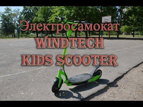 Обзор электросамоката Windtech Kids Scooter