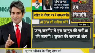 DNA: Watch complete DNA of Congress' Manifesto with Sudhir Chaudhary