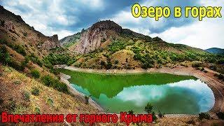 Впечатления от горного Крыма. Морское. Озеро в горах.
