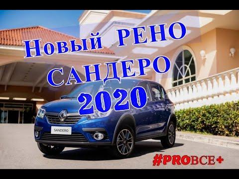 Новый Рено Сандеро 2020/Авто обзор/Renault Sandero