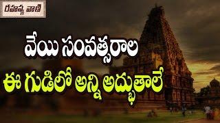 Secrets of inside the Tanjore Big Temple    1000 సం.ఈ గుడిలో అన్ని అద్భుతాలే