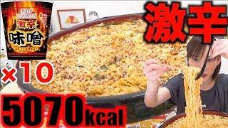 【激辛大食い】[カップヌードル]激辛味噌ビッグ×10[辛さレベルMAX5で目を負傷]5キロ超え[5070kcal]【木下ゆうか】 thumbnail