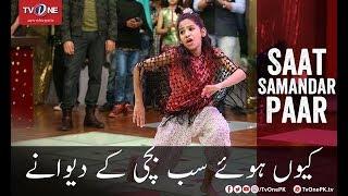 Kyun Hue Sub Bachi K Deewane   Aap Ka Sahir Dance Compititon Season 2