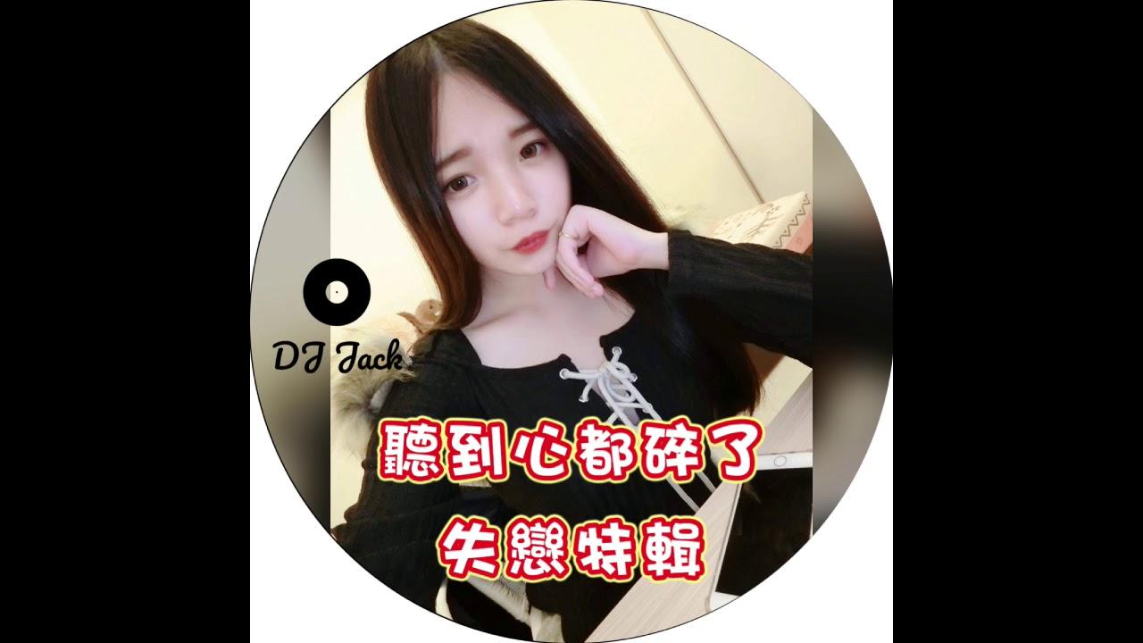 DJ Jack - 聽到心都碎了 失戀特輯 (2018 Remix)