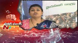 MLA Roja Comments on CM Chandrababu || Power Punch || NTV