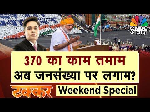 Article 370 का काम तमाम, अब जनसंख्या पर लगाम? | Takkar | Amish Devgan