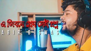 Ea Jibone Prem Sei Proshno Abir Biswas Mp3 Song Download