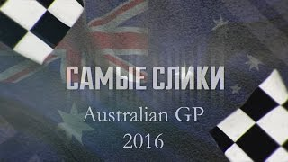 Формула 1 обзор Гран-при Австралии 2016