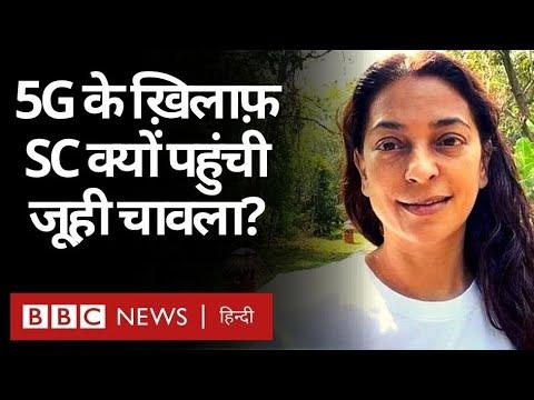 Juhi Chawla आख़िर 5G पर क्यों पहुँचीं कोर्ट, क्या है चिंता? (BBC Hindi)