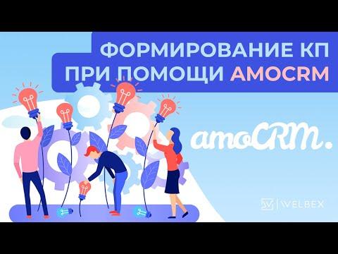 Как быстро сформировать коммерческое предложение через AmoCRM | БОНУС +1 МЕСЯЦ ЛИЦЕНЗИИ!