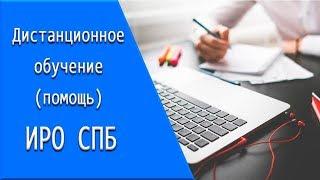 ИРО СПБ: дистанционное обучение, личный кабинет, тесты.