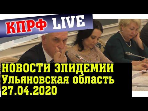 Губернатору есть, что скрывать? Новости от Алексея Куринного 27.04.2020
